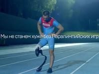 """Выпущен ролик со слоганом: """"Мы не станем хуже без Паралимпийских игр, но Паралимпийские игры станут"""" (ВИДЕО)"""