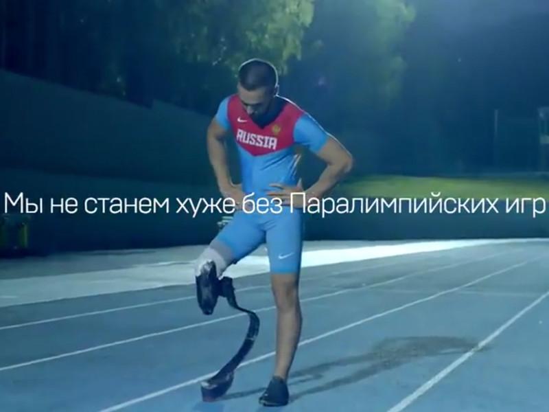 """Выпущен ролик со слоганом: """"Мы не станем хуже без Паралимпийских игр, но Паралимпийские игры станут"""""""