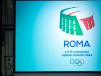 Заявка Рима на проведение Олимпиады 2024 года официально отозвана