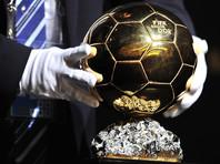 "Журнал France Football объявил тридцатку претендентов на ""Золотой мяч"""