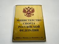 Министерство спорта РФ может быть реорганизовано