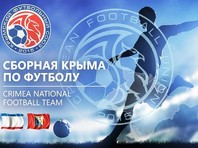 Создана сборная Крыма по футболу