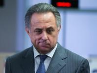 Комитет по этике ФИФА начал расследование в отношении Мутко