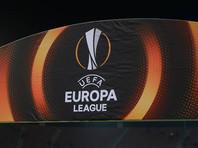 Российские клубы узнали соперников в Лиге Европы