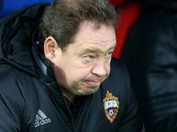 ЦСКА объявил об уходе Леонида Слуцкого с поста главного тренера клуба