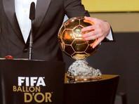 """Обладателя """"Золотого мяча"""" от France Football назовут на день раньше"""