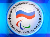 Проект критериев восстановления членства Паралимпийского комитета России будет рассмотрен в январе