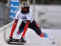 Россия обнародовала фамилии четырех отстраненных скелетонистов, включая олимпийского чемпиона