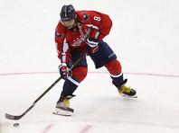 Овечкин пересек рубеж в 1000 набранных очков в регулярных чемпионатах НХЛ