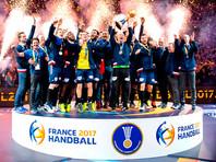 Французы защитили титул чемпионов мира по гандболу