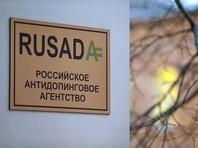 Исполняющей обязанности генерального директора РУСАДА назначена Татьяна Чиркина