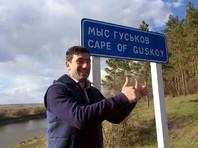 На Дону именем хоккеиста Александра Гуськова назвали мыс