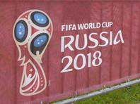 Цена проведения в России чемпионата мира по футболу выросла на 4,7 млрд рублей