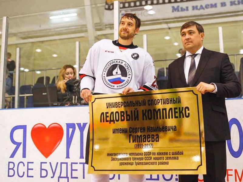 В небольшом башкирском городе Туймазы состоялась торжественная церемония присвоения местной ледовой арене имени ушедшего из жизни в марте этого года замечательного хоккеиста и телевизионного эксперта Сергея Гимаева