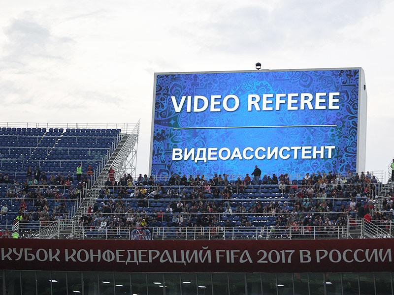 Система видеоассистента рефери (VAR), которая в настоящее время проходит тестирование на матчах розыгрыша Кубка конфедераций в России, не будет использоваться в стартующем 15 июля чемпионате страны сезона-2017/18