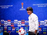 Тренер Йоахим Лев считает, что сборные Германии и Чили лучшие команды Кубка конфедераций