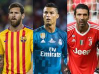 УЕФА объявил тройку лучших футболистов по итогам прошлого сезона