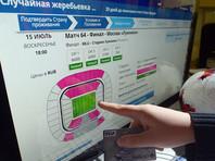 Стартовали продажи билетов на матчи чемпионата мира по футболу 2018 года в России