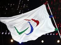 Сборной России отказали в праве выступить на Паралимпийских играх 2018 года