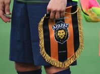 """Амбициозный футбольный клуб """"Арарат"""" вскоре прекратит свое существование"""