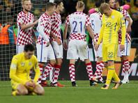 Украинские футболисты не смогли пробиться на ЧМ в России