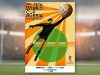 Официальный плакат ЧМ-2018 украсил легендарный советский вратарь Лев Яшин