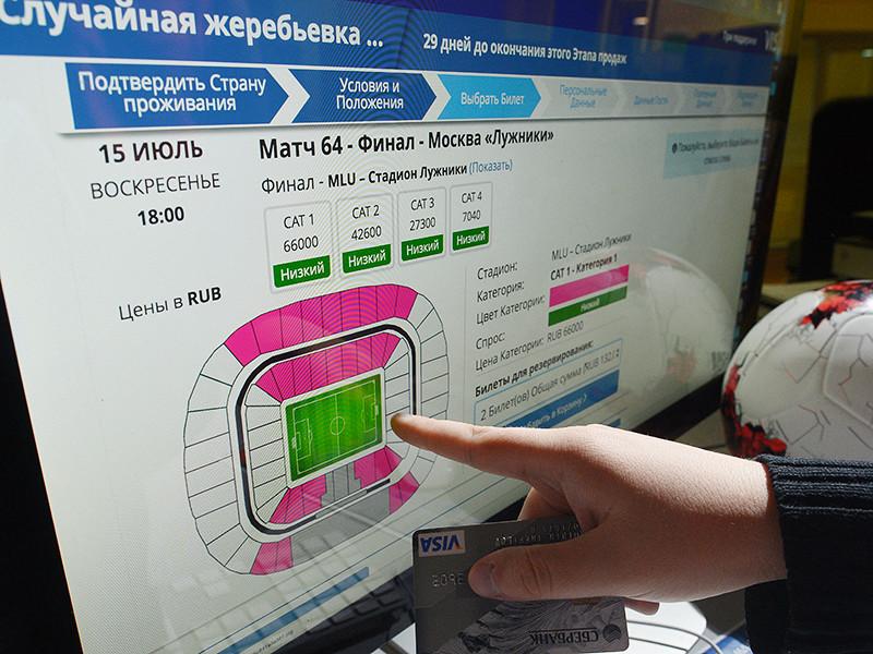 ФИФА опровергла блокировку продажи билетов на ЧМ-2018 жителям Крыма