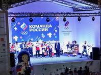 МОК разрешил использовать российскую символику в Доме болельщиков на Играх-2018