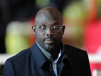 Знаменитый футболист Джордж Веа избран президентом Либерии