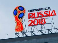 В ФИФА довольны темпом продаж билетов на матчи чемпионата мира по футболу