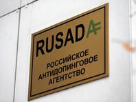 Российское антидопинговое агентство (РУСАДА) представило свою новую разработку, с помощью которой спортсмены в течение 30 секунд смогут определить, содержатся ли в том или ином лекарственном препарате запрещенные вещества