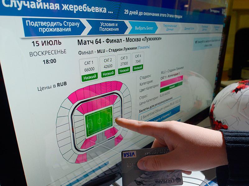 На чемпионат мира по футболу в России уже продано более 1,3 миллиона билетов