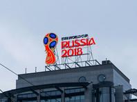 Стартовал последний этап продаж билетов на чемпионат мира по футболу