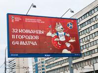Матчи финальной части ЧМ-2018 пройдут с 14 июня по 15 июля 2018 года в 11 городах России