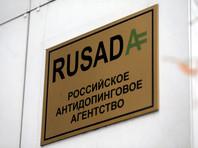 Российскому антидопинговому агентству вновь отказано в восстановлении в правах