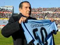 Автор победного гола в решающем матче ЧМ-1950 уругваец Альсидес Эдгардо Гиджа признан болельщиками лучшим игроком в истории мировых футбольных первенств
