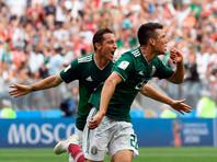 ЧМ-2018: Мексика обыграла действующих чемпионов мира