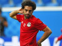 Лидер сборной Египта Мохаммед Салах объявил о готовности сыграть против россиян