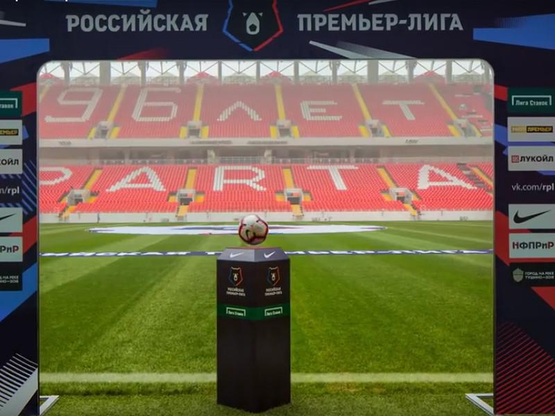 Российская футбольная Премьер-лига (РФПЛ) с нового сезона будет носить название Российская премьер-лига (РПЛ). Прежнее имя лига носила с 2001 года, а до этого турнир назывался Профессиональная футбольная лига