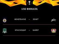 """""""Зенит"""" и """"Краснодар"""" узнали соперников в плей-офф Лиги Европы УЕФА"""
