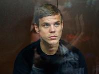 Футболист Александр Кокорин публично покаялся перед заседанием суда
