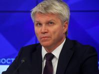 Министр спорта Павел Колобков ушел в отставку вместе с Правительством РФ