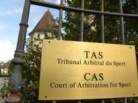 Слушания в CAS по иску России к WADA перенесены на начало июня