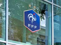 Федерация футбола Франции объявила о досрочном завершении сезона из-за пандемии