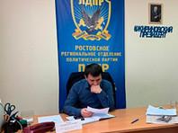 Ростовский депутат призвал к отставке главы РПЛ, прогнувшегося перед олигархом Ротенбергом