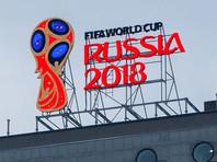 После ЧМ-2018 в России осталось более двух тысяч иностранных болельщиков