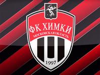 """Подмосковные """"Химки"""" решили сыграть в Премьер-лиге в следующем сезоне"""