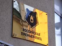 Клубы Российской Премьер-лиги отказались расширять турнир до 18 команд