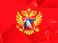 Федерация хоккея России обратилась в органы с жалобой на вымогательство