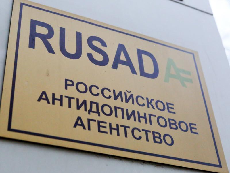 WADA выразило обеспокоенность возможной сменой руководства РУСАДА